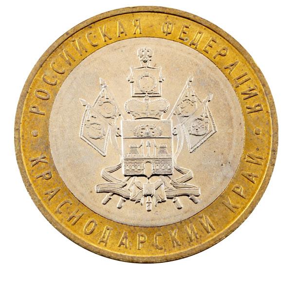 Краснодарский край монета 10 рублей стоймость манеты pieci5latt 1931
