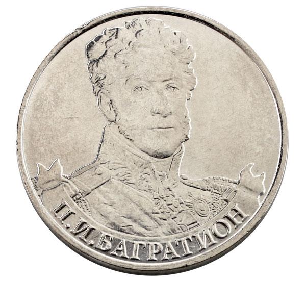 2 рубля 2012 года багратион цена продать монеты в москве на карте адреса