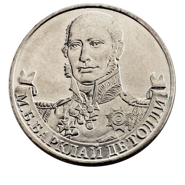Монета 2 рубля барклай де толли 2012 рублек ру
