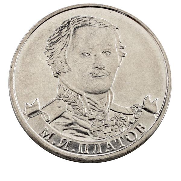 Монета 2 рубля 2012 платов альбом для нумизмата своими руками