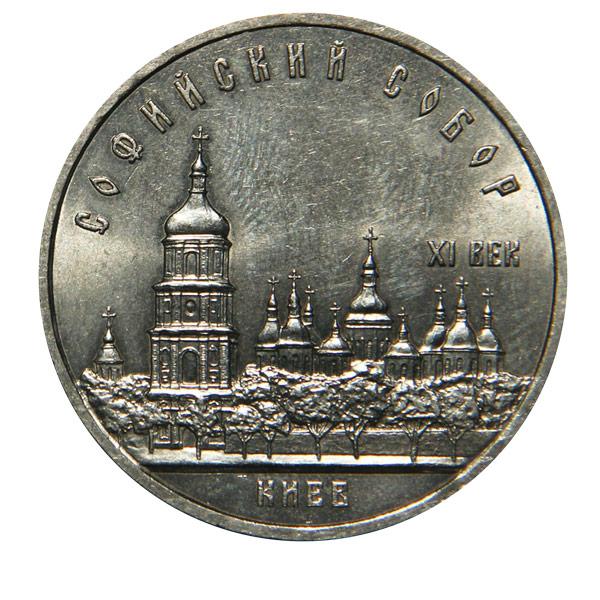 Монета 5 рублей 1988 года софийский собор turkiye cumhuriyeti