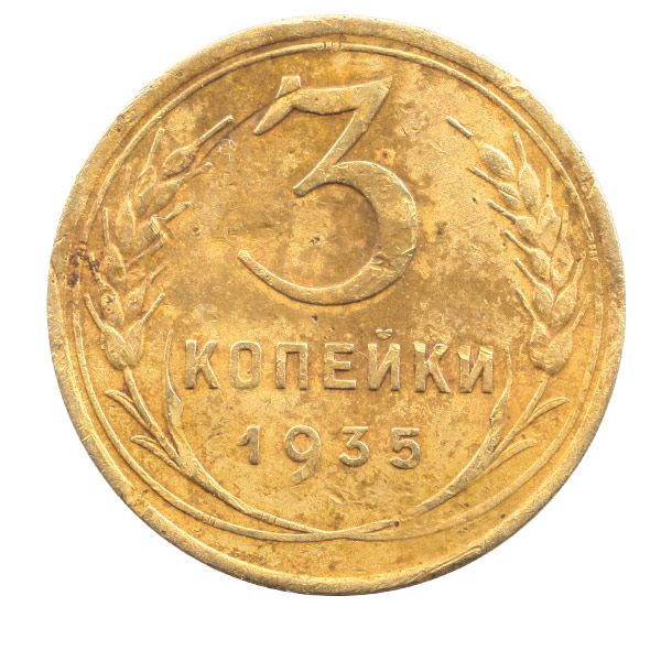 людям часто купить 3-х копеечную монету советских времен Венгерского форинта