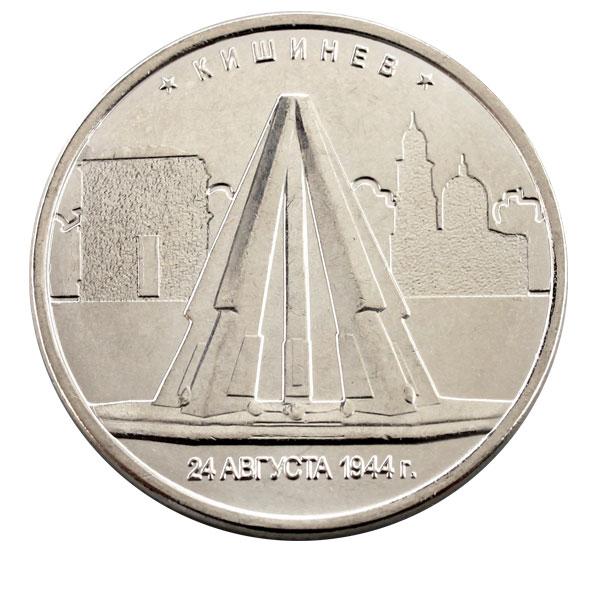 Монета 5 рублей кишинев цена значок зенит чемпион 1984 цена