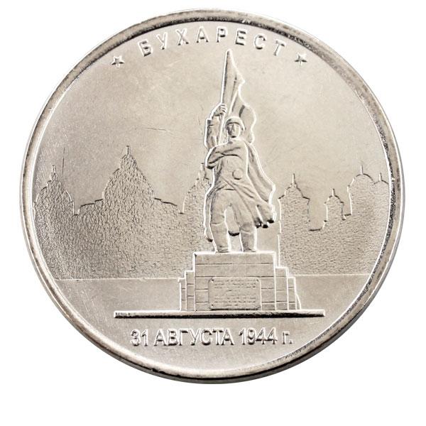 Монета 5 рублей бухарест редкие монеты японии