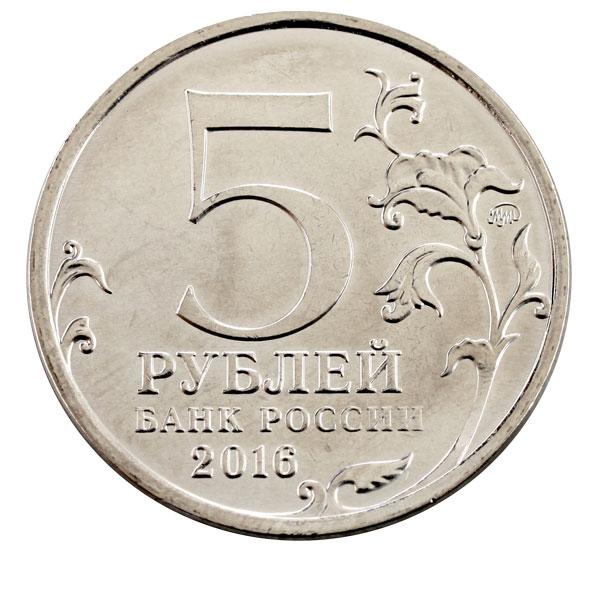 Монета 5 рублей 15 октября 1944 копейка 1840