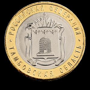 10 рублей 2017 года «Тамбовская область»