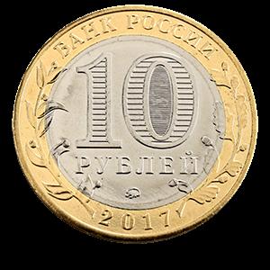 10 рублей 2017 года «Ульяновская область»