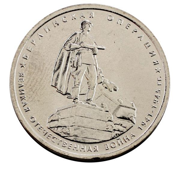 5 рублей берлинская операция цена 1 рубль 1764