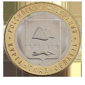 10 рублей 2018 года «Курганская область»