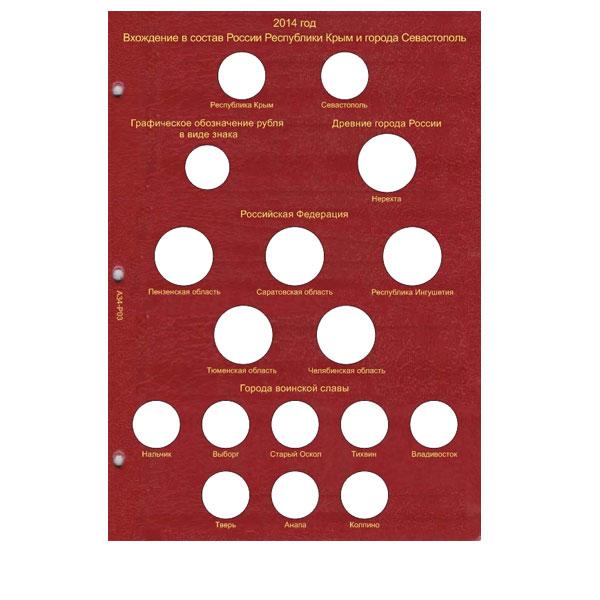 Альбом коллекционеръ для юбилейных и памятных монет россии цена 20 тиын юбилейная