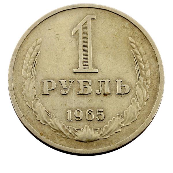 Монеты 1965 года купить фг цена