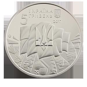 Монеты банка украины 2017 года история денежного обращения россии скачать