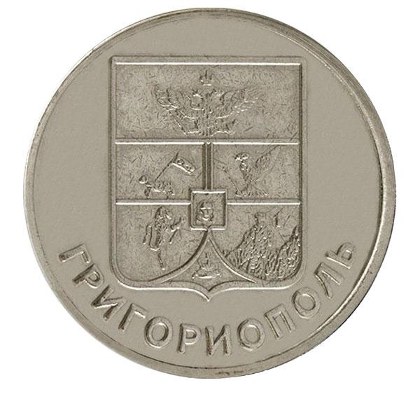 Памятная монета 100 рублей григориополь где продать современные юбилейные монеты