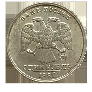 """1 рубль 1997 года «Широкий кант """"ступенька""""»"""