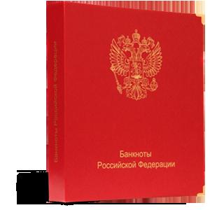 Альбом КоллекционерЪ «для банкнот Российской Федерации»