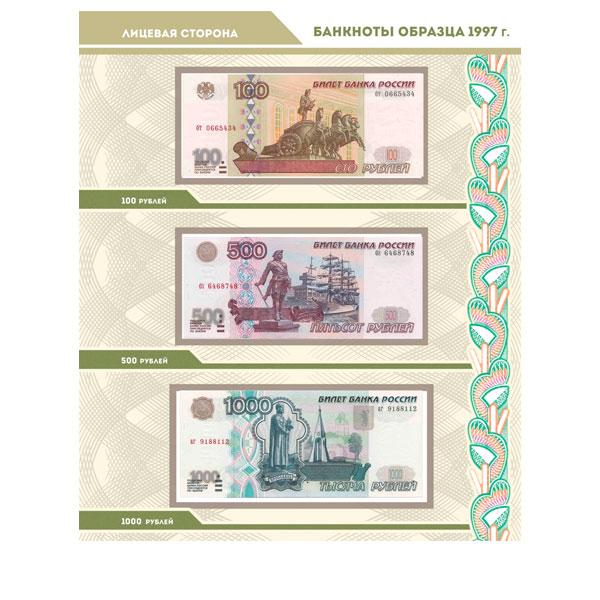 Альбом для банкнот смотреть размеры банкнот евро
