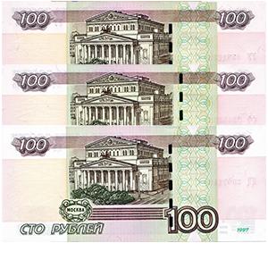100 рублей 1997 года «экспериментальные серии ЦЦ, УУ, фф»