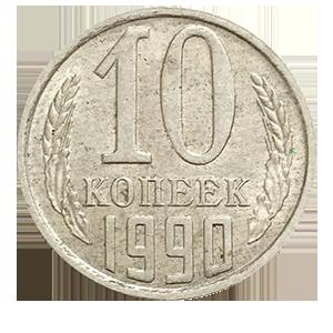 "10 копеек 1990 года «10 копеек 1990 года ""M""»"