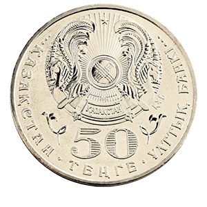 50 тенге 2009 года «Орден Парасат»