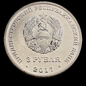 3 рубля 2017 года «100 лет органам Государственной безопасности»
