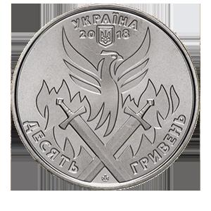 10 гривен 2018 года «День украинского добровольца»
