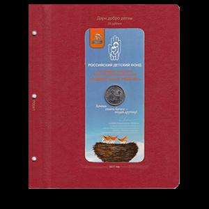 """Лист КоллекционерЪ « для памятной монеты """"Дари добро детям"""" в блистере»"""