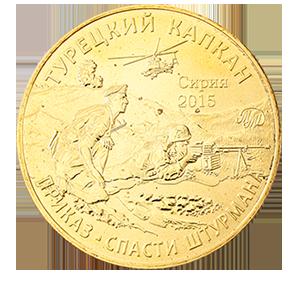 жетон 2015 года «Турецкий капкан. Морская пехота.»