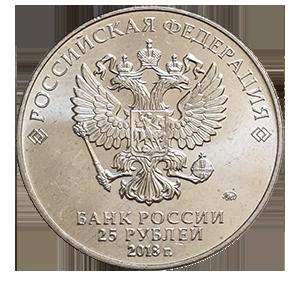25 рублей 2018 года «Армейские международные игры»