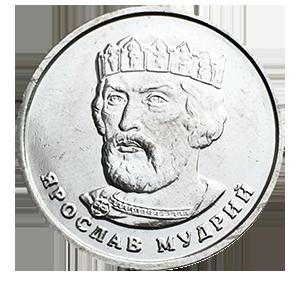 2 гривны 2018 года «Ярослав Мудрый »