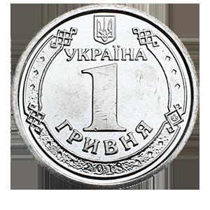 1 гривна 2018 года «Владимир Великий »
