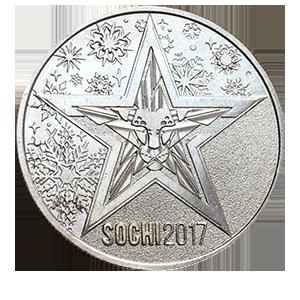 жетон 2017 года «Третьи Зимние Олимпийские Военные игры.»