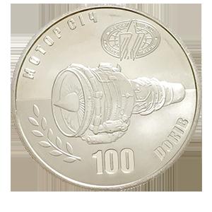 5 гривен 2007 года «100 лет Мотор-Сич»
