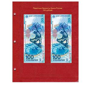 Лист КоллекционерЪ «для памятных банкнот Банка России, 100 рублей»