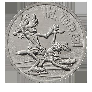 25 рублей 2018 года «Ну, погоди!»