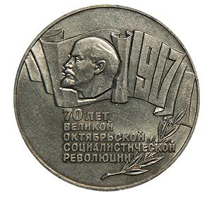 5 рублей 1987 года «70 лет Октябрьской революции»