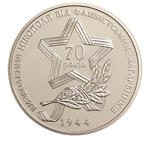 5 гривен 2014 года «70 лет освобождения Никополя от захватчиков»