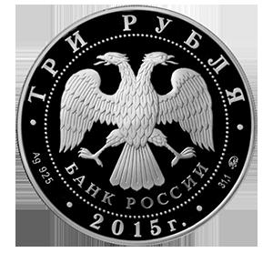 3 рубля 2015 года «155-летие Банка России»