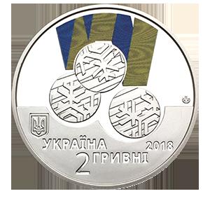 2 гривны 2018 года «XII Зимние Паралимпийские игры»