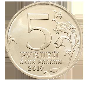 5 рублей 2019 года «пять лет воссоединения Крыма и Севастополя с Россией»