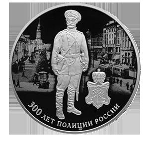 3 рубля 2018 года «300 лет полиции России»