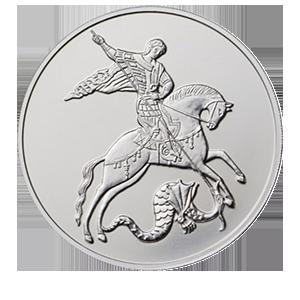 3 рубля 2018 года «Георгий Победоносец»