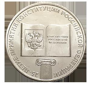 25 рублей 2018 года «25-летие принятия Конституции Российской Федерации»