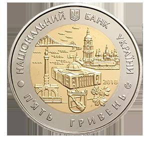 5 гривен 2018 года «Город Киев»