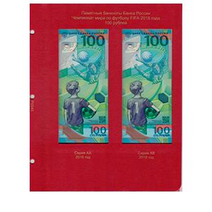 Лист КоллекционерЪ «для памятных банкнот 100 рублей ЧМ по футболу FIFA 2018 года»