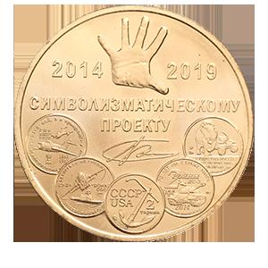 жетон 2019 года «5 лет символизматическому проекту ММД 2014 - 2019»