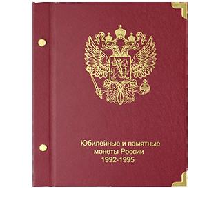 Альбом - книга КоллекционерЪ «для юбилейных монет России с 1992 по 1995 год»