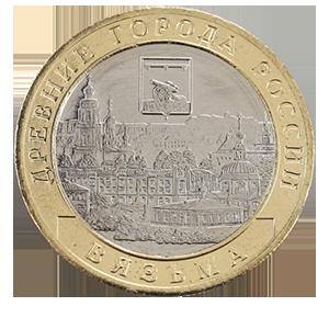 10 рублей 2019 года «Вязьма»