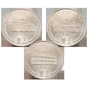 Набор монет 1991 года «70 лет Компартии Китая»
