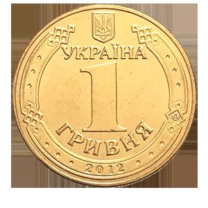 1 гривна 2012 года «Владимир Великий »