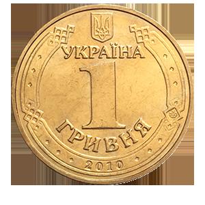 1 гривна 2010 года «65 лет победы в Великой Отечественной войне 1941 - 1945»